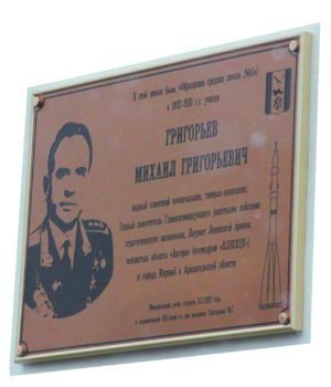 Михаил Григорьевич Григорьев