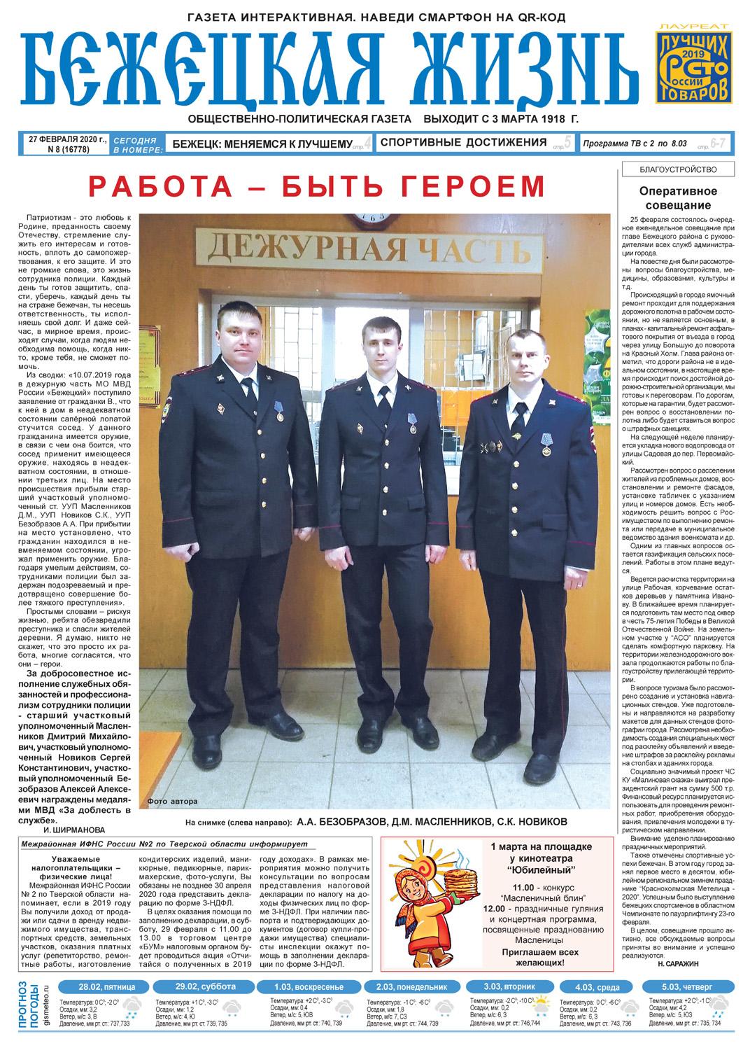 Свежий номер газеты Бежецкая Жизнь